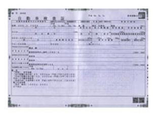 ドリフトセンターデフ公認書類